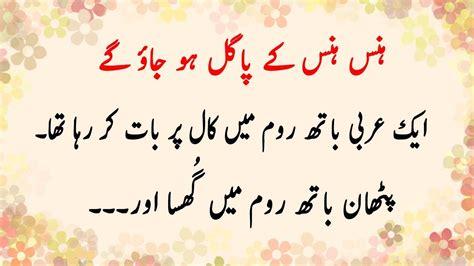Latifay In Urdu For Kids