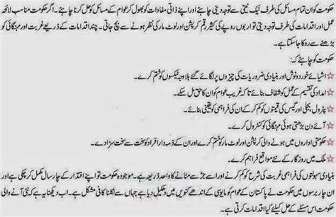 Poverty In Pakistan Essay by It Duniya Poverty In Pakistan In Urdu