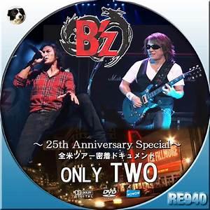 B'z 25th Anniversary Special RE940の自作DVDラベル/ウェブリブログ : テレビ ...