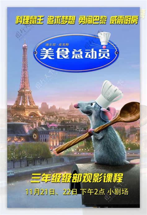 美食总动员电影海报图片素材-编号39436608-图行天下