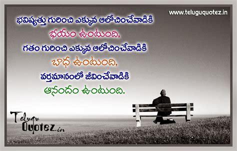 status  facebook  telugu  funny quote