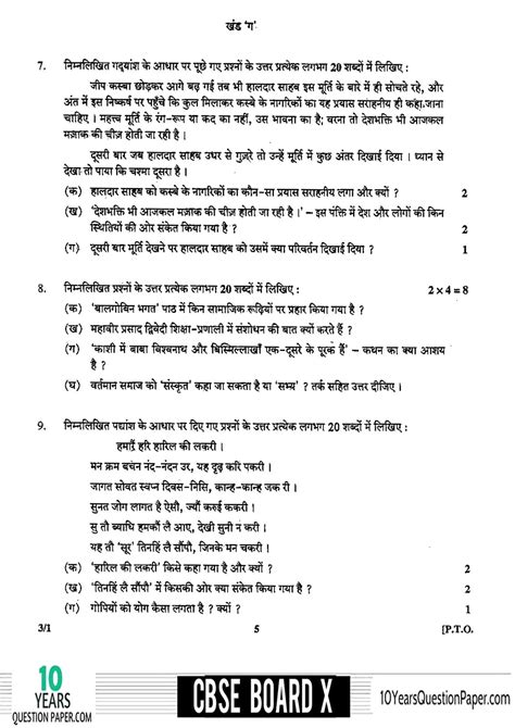 cbse hindi   question paper  class