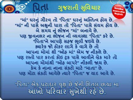 fathers day quotes gujrati quote pinterest fathers