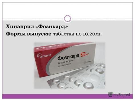 Фозикард: инструкция по применению препарата - Med36.com
