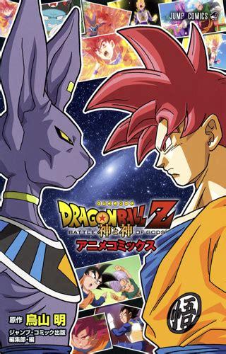 translations battle  gods animanga akira toriyama