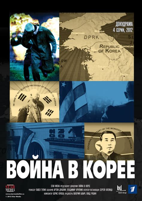 Война в Корее смотреть онлайн все серии, 2012