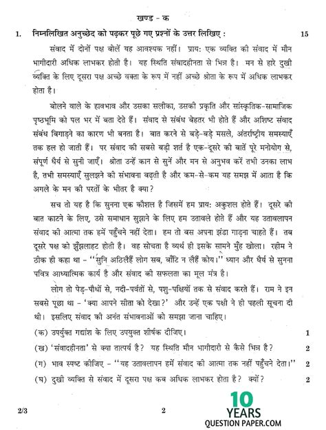 Cbse 2016  Hindi (core) Class 12 Board Question Paper Set3  10 Years Question Paper