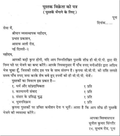 application letter format sle hindi business letter
