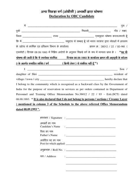 obc declaration format hindi
