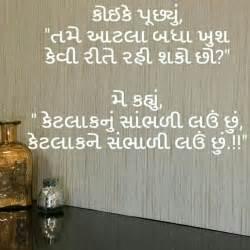 gujarati quotes images  pinterest gujarati