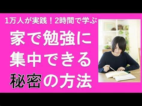 勉強 に 集中 する 方法