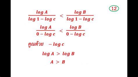 ม ปลาย คณิตศาสตร์ เพิ่มพูนประสบการณ์ 9 - YouTube