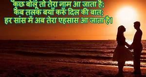 Romantic Hindi Shayari Wallpapers - HD Wallpaper Pictures