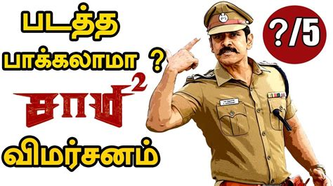 The prequel was remade in telugu with balakrishna as lakshmi narasimha. Saamy² Movie Review by Trendswood | Vikram Hari | Saamy 2 ...