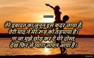 Romantic Love Shayari Wallpaper In Hindi - impremedia.net
