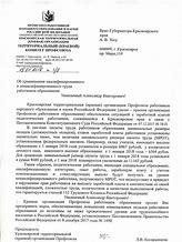 письмо на имя губернатора ставропольского края