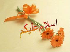 assalam  alikum images assalamualaikum image