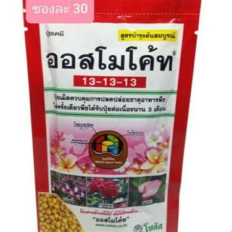 ออสโมโค้ท ปุ๋ยละลายช้า สูตรเสมอ 13 - 13 - 13 | Shopee Thailand