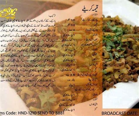 keema karela recipe  shireen anwer masala