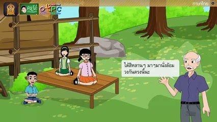 ตอนที่-7-เครียด-เครียด-และเครียด---การ์ตูนทักษะชีวิต-ป-4---ป-6 ภาษาไทย ป.4 - ครูโอ๋
