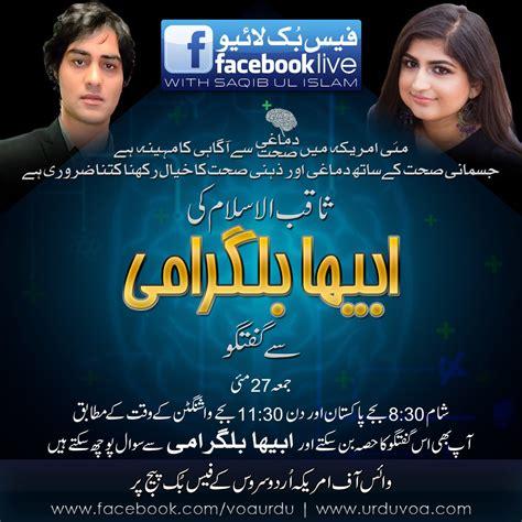 Voa Live by Urdu Voa Live Urduvoalive