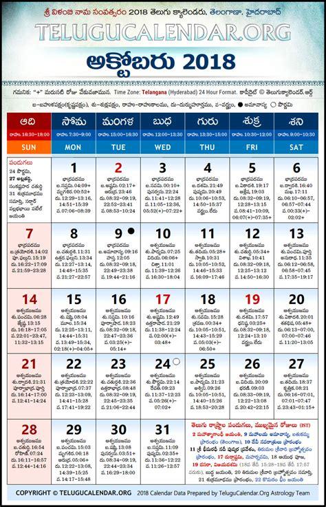 telangana telugu calendars  october
