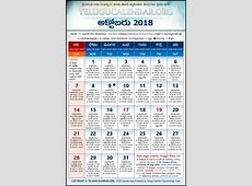 Telangana Telugu Calendars 2018 October