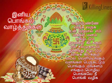 thai pongal kavithai   fb share tamil