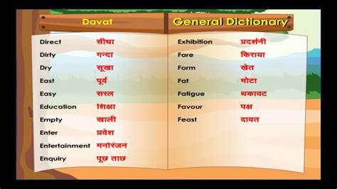 meaning  hindi images home pengalamanco