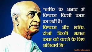 वल्लभभाई पटेल के अनमोल विचार Sardar Vallabhbhai Patel ...
