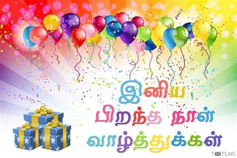 tamil birthday sms wishes images  facebook whatsapp picture sms txtsms