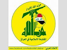 Hezbollah alAbrar Emblem Jihad Intel