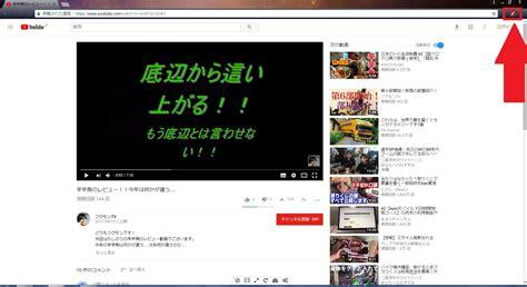 Youtube 画面 サイズ