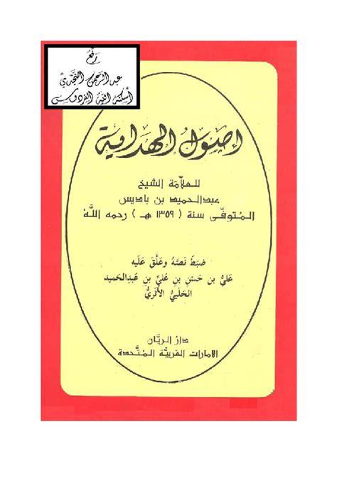 (PDF) أصول الهداية للإمام ابن باديس | Abdelhamid Benbadis - Academia.edu