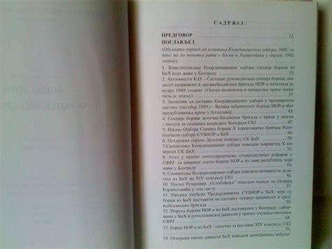 Borci NOR-a za Republiku Srpsku - Kupindo.com (19297541)