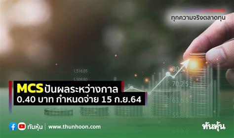 จับตา MCS กําลังหวนคืนสู่การเติบโตรอบใหม่ - Thunhoon