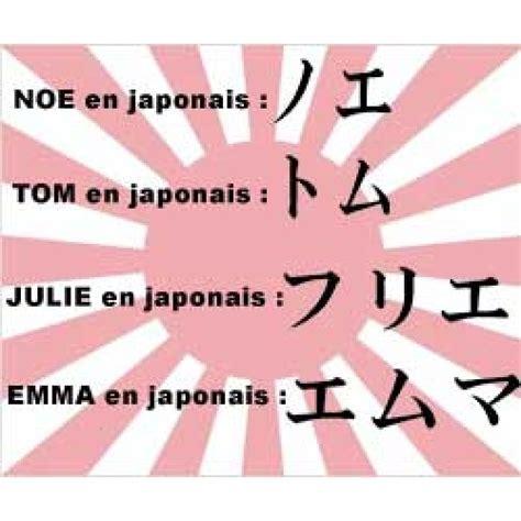 tattoos temporaires personnalises tatouage prenom japonais