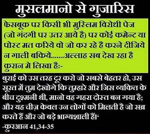 Islamic Quotes ... Islamicwith Hindi Quotes