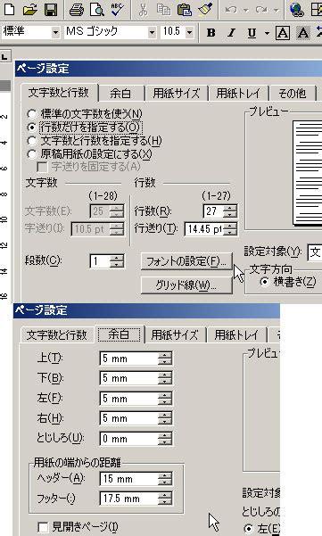 Kindle用にWordを電子書籍に変換、25文字×27行が最適
