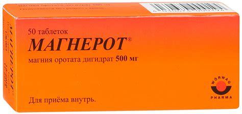 Препараты магния и калия в.. - medside.ru