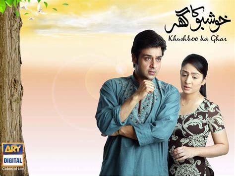 khushboo ka ghar drama song  ary digital learningall