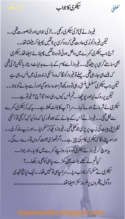 Urdu Sex Stories In Inpage
