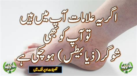 symptoms  diabetes  urdu health tips youtube
