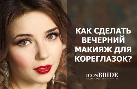 Макияж для карих глаз вечерние дневные образы для блондинок и брюнеток . Harper's BAZAAR Kazakhstan