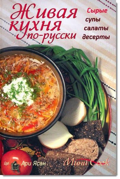 ари ясан живая кухня по русски сырые супы салаты десерты