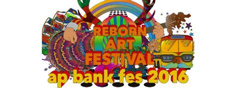 【公募情報】eggs Presents「born Next Live」in Rebornart Festival