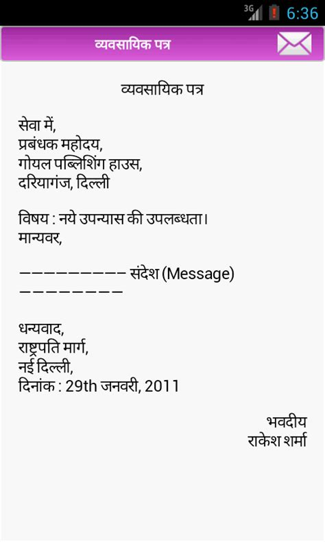 hindi application letter format sample cv resume