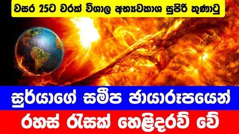 latest suns  youtube