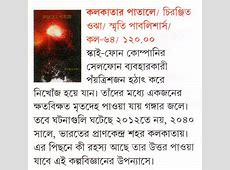 Kolkatar Patale Publication Smriti Publishers Kolkata
