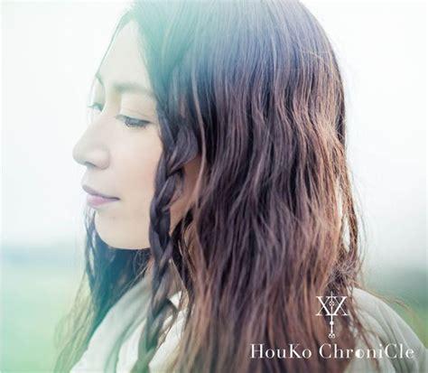 桑島 法子 20周年記念ベストアルバム Houko Chronicle(初回限定盤